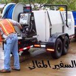 شركة تنظيف بيارات بالدمام