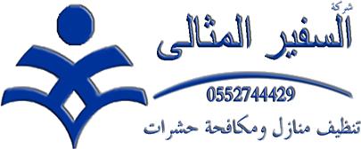 السفير المثالي 0552744429