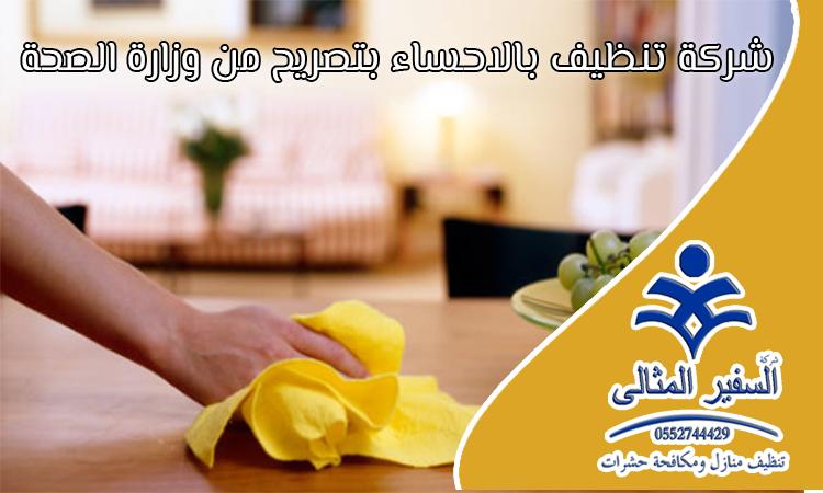 شركة تنظيف بالاحساء 0552744429 السفير المثالى