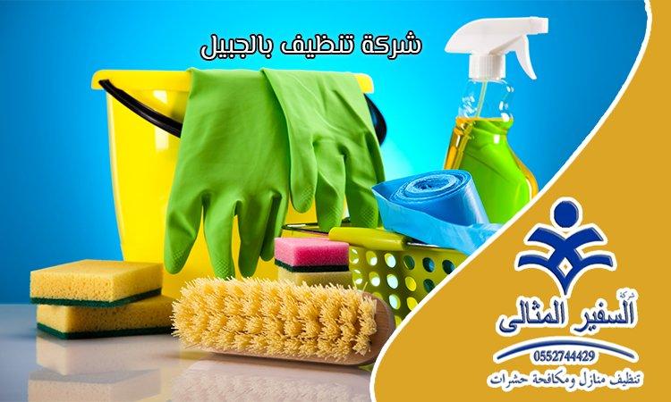 شركة تنظيف بالجبيل 0552744429 السفير