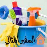 شركة تنظيف بالجبيل فارس الفرسان 0552744429 تنظيف فلل وموكيت بالجبيل
