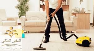 شركة تنظيف سجاد بالجبيل