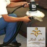 شركة تنظيف كنب بالجبيل |0552744429|تنظيف وغسيل كنب ومجالس بالجبيل