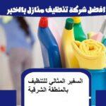 شركة تنظيف منازل بالخبر 0552744429 بارخص اسعار شركات تنظيف المنازل