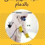 شركة تطهير شقق ومنازل بالدمام 0552744429 تنظيف المنازل من مجالس وموكيت وكنب